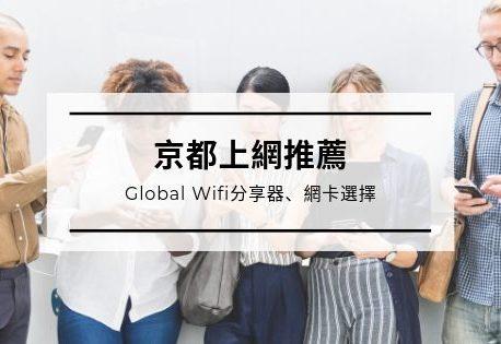 GLOBAL Wifi分享器、網卡選擇(含8折連結)|京都上網推薦