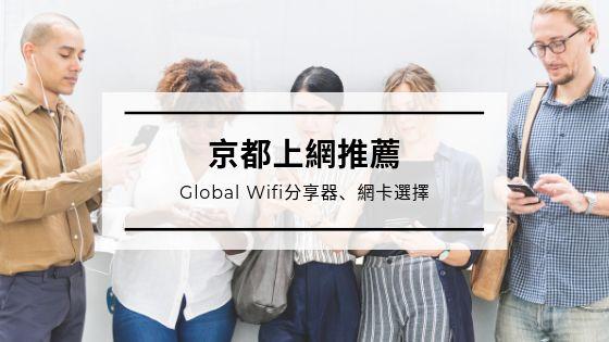 Global Wifi分享器
