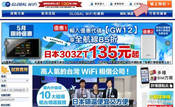 Global WiFi分享器訂購教學1