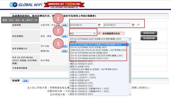Global WiFi分享器訂購教學2