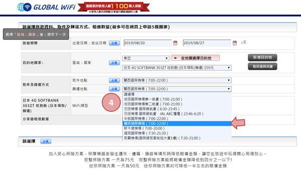 Global WiFi分享器訂購教學3