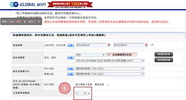Global WiFi分享器訂購教學4