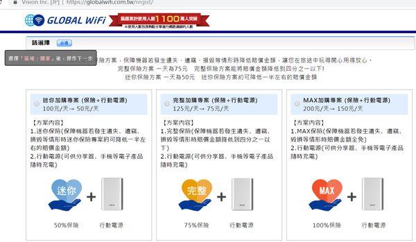 Global WiFi分享器訂購教學5