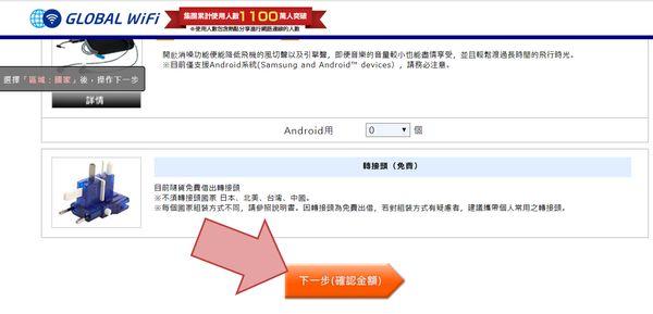 Global WiFi分享器訂購教學9
