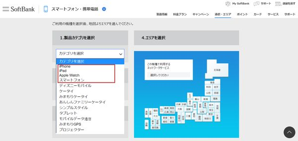softbank網路涵蓋範圍教學2