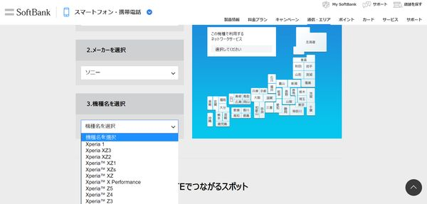 softbank網路涵蓋範圍教學4