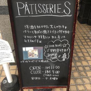 Patisserie S 小黑板
