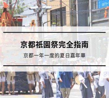 2021京都祇園祭完全指南 京都一年一度的夏日嘉年華