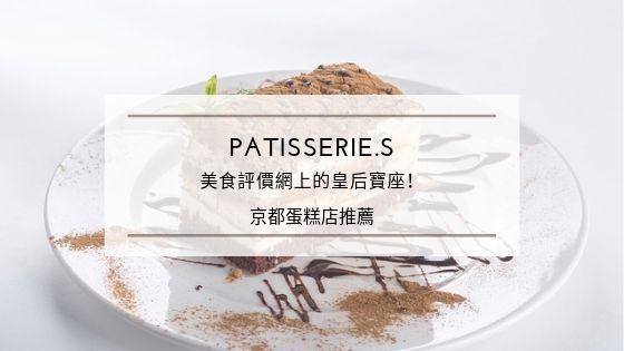 Patisserie S菜單