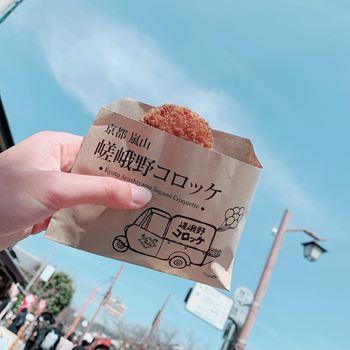 嵐山美食嵯峨野コロッケ