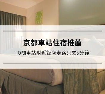 京都車站附近住宿推薦|一出站就看見的10間飯店
