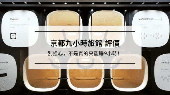 京都九小時旅館評價|別擔心,不是真的只能睡9小時!