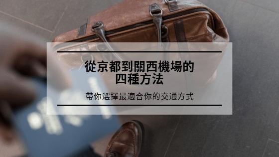 從京都到關西機場的4種交通方法|帶你選擇最適合你的方式