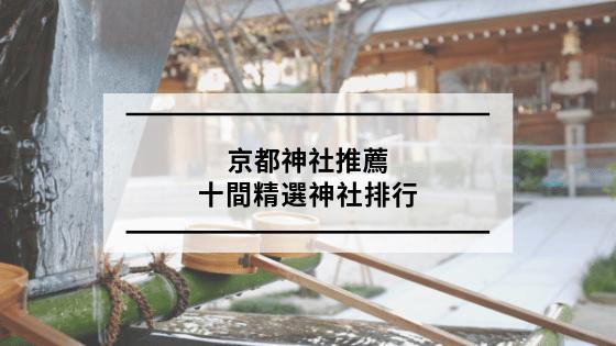 2020|京都神社推薦!10間日本人也超愛的神社排行榜