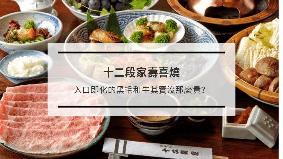 十二段家壽喜燒|入口即化的黑毛和牛其實沒那麼貴?中文菜單及價位