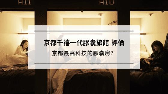 京都千禧一代膠囊旅館評價 京都最高科技的膠囊房?