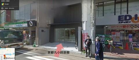 京都九小時旅館外觀