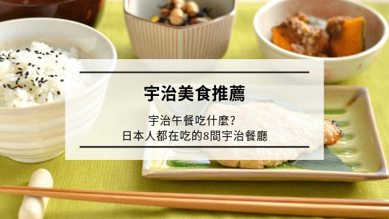 宇治美食推薦|宇治午餐吃什麼?日本人都在吃的8間宇治餐廳