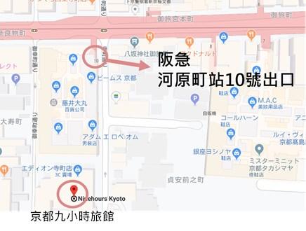 京都九小時旅館位置