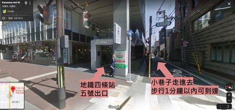 頭等艙旅館京都小巷子