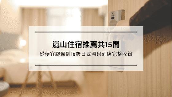 【嵐山住宿推薦】分門別類推薦15間高評價旅館