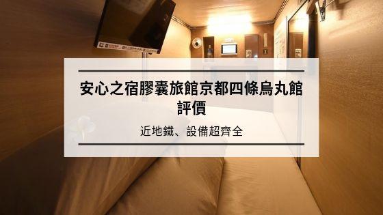 安心之宿膠囊旅館京都四條烏丸館評價 近地鐵、設備齊全