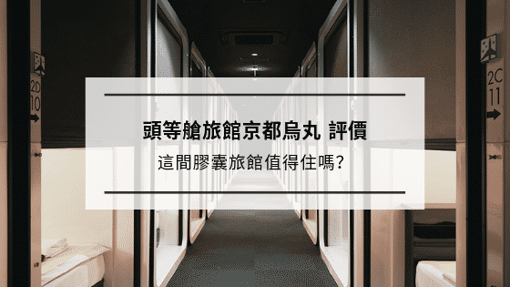 First Cabin 頭等艙旅館京都烏丸評價|7大重點幫你分析這間膠囊