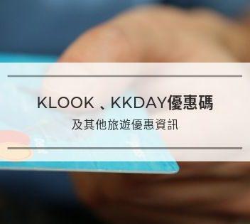 2020|KLOOK、KKday優惠碼及其他旅遊優惠資訊