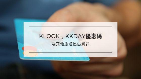 klook優惠代碼