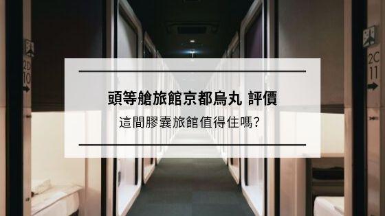 頭等艙旅館京都評價