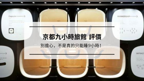 京都九小時旅館評價