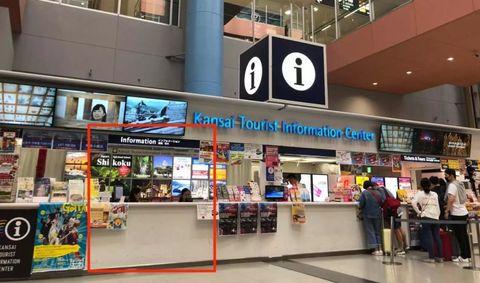 關西機場第一航廈資訊窗口