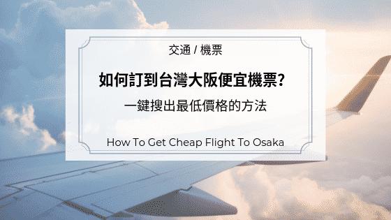 如何訂到台灣大阪便宜機票?一鍵搜出最低價格的方法