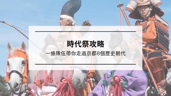 2020年時代祭攻略|一條隊伍帶你走過京都8個歷史朝代