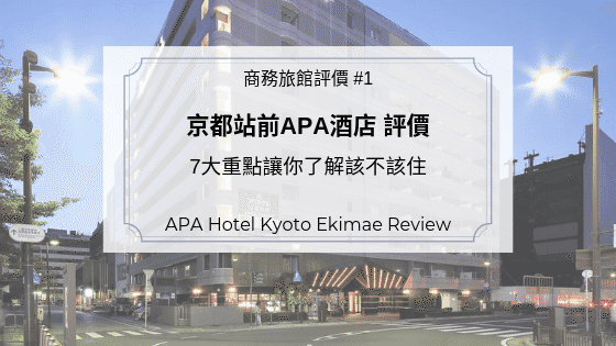 京都站前APA酒店評價|7大重點剖析,讓你了解適不適合住