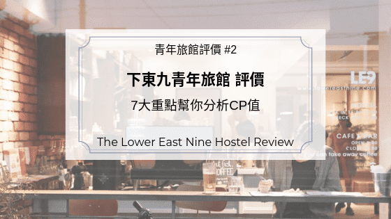 下東九青年旅館評價|7大重點幫你分析CP值