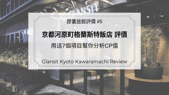 京都河原町格蘭斯特飯店評價|用這7個項目幫你分析CP值