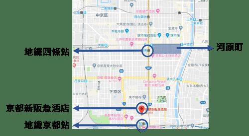 京都新阪急酒店到四條
