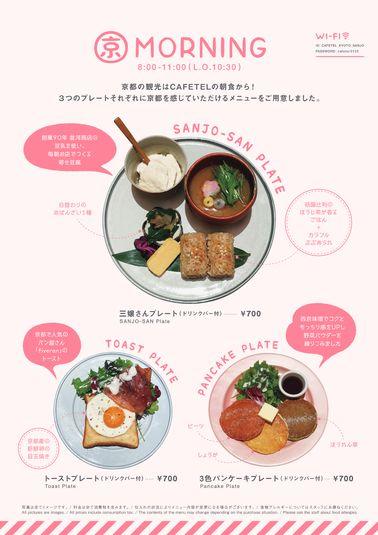 CAFETEL京都三條早餐
