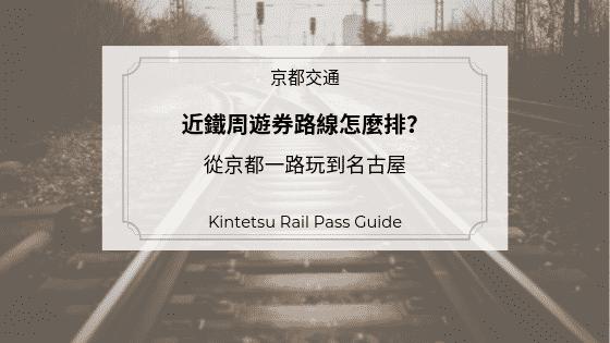 近鐵周遊券路線怎麼排?從京都一路玩到名古屋