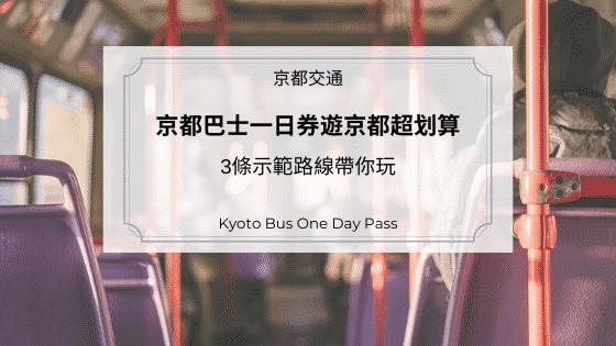京都巴士一日券遊京都超划算|3條示範路線帶你玩