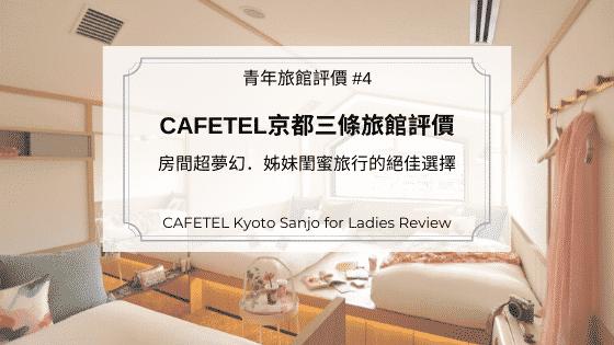 CAFETEL京都三條旅館評價|房間超夢幻.姊妹閨蜜旅行的絕佳選擇