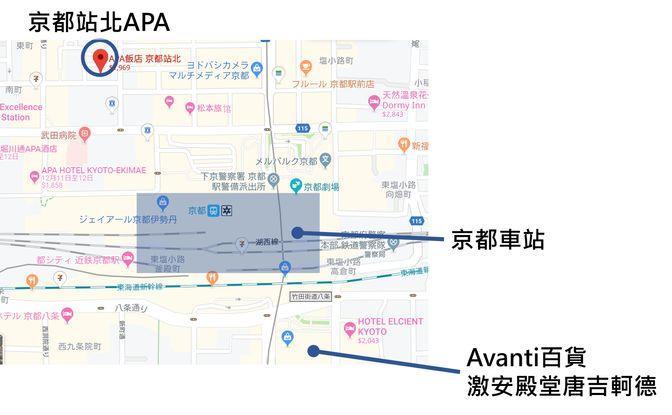 京都站北APA京都後站
