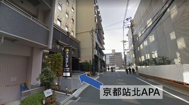 京都站北APA位置