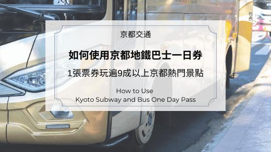 如何使用京都地鐵巴士一日券?1張票券玩遍9成以上京都熱門景點