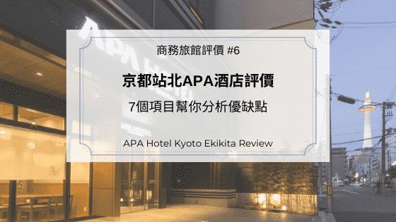 京都站北APA酒店評價|7個項目幫你分析優缺點