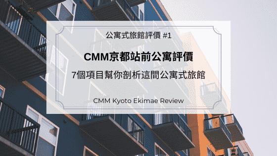 CMM京都站前公寓評價|7個項目幫你剖析這間公寓式旅館