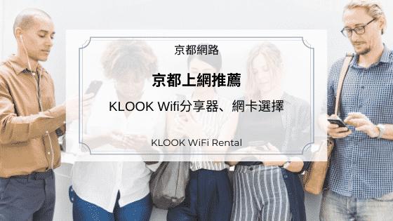 2020京都上網推薦|KLOOK Wifi分享器、網卡租借選擇(含優惠碼)