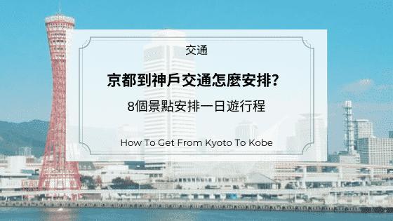 京都到神戶交通怎麼安排?8個景點安排一日遊行程