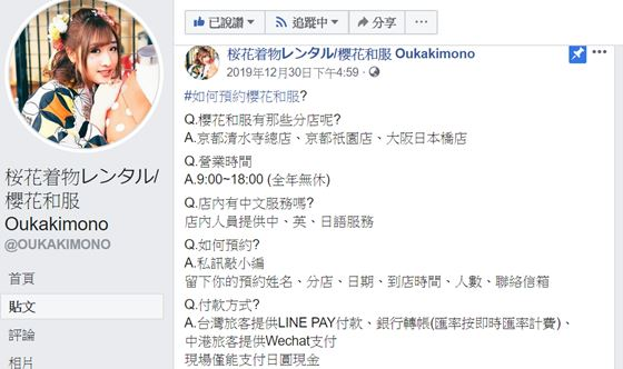 櫻花和服Facebook粉絲專頁